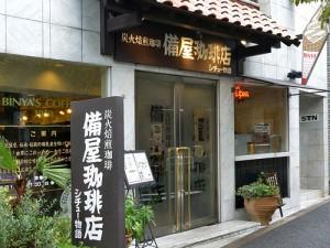 備屋珈琲店 恵比寿店